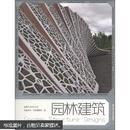 造园艺术设计丛书:园林建筑