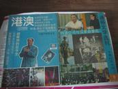 港澳研究 春季刊 1989年6月