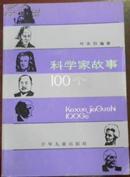 《科学家故事100个》(叶永烈签名钤印赠阅本)