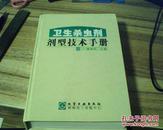 卫生杀虫剂剂型技术手册(精装本)