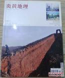 炎黄地理 2010.04  总第406期