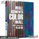 正版全新带塑封    建筑立面美化语言—色彩墙