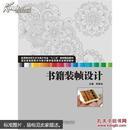 书籍装帧设计 郑翠仙 华中科技大学出版社