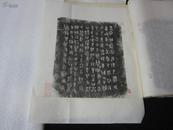 上海博物馆所藏青铜器铭人         .  拓片        【13】