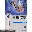 音乐欣赏  卢广瑞  清华大学出版社 9787302161493