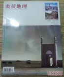炎黄地理 2010.06  总第412期