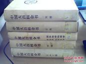 中国大百科全书 宗教 民族 交通等五本合售(特精装护封)