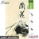 国画入门训练:兰花(写意篇) 蔡白 编著 安徽美术出版社