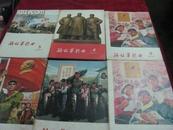 解放军歌曲1977.3