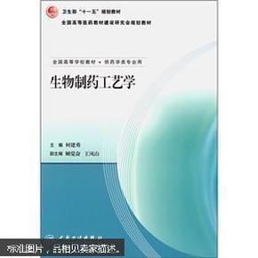 生物制药工艺学 何建勇 人民卫生出版社