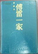 《傅雷一家》(叶永烈钤印赠阅本)