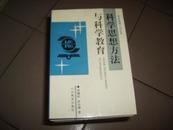 科学思想方法与科学教育--- 科学思想方法丛书【仅印1000册】       54