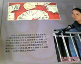 80年代关于贪污犯罪的彩色老照片6张(宣传)