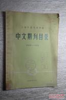 上海市报刊图书馆 中文期刊目录  1949-1956