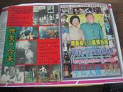 今日文摘大博览  1996年增刊 下