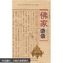 佛家语录(全彩典藏图本)
