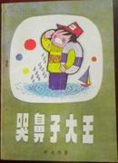 《哭鼻子大王》(叶永烈签名钤印赠阅本)
