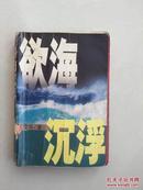 欲海沉浮(馆藏书)