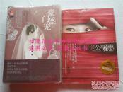 红了容颜《豪门盛宠:单身新娘(套装共3册)》、瑛子《老公的秘密》全新正版绝版4本