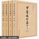甲骨文合集释文(套装共4册)