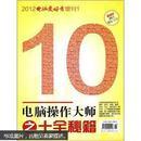 2012《电脑爱好者》增刊(1):电脑操作大师之十全秘籍