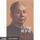工运领袖刘少奇