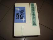 潜物理学思想方法--科学思想方法丛书【仅印1000册】       54