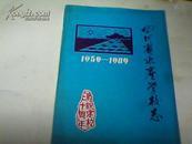 四川省水产学校志1959---1989