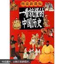 图说新课标:一看就懂的中国历史(彩图版)