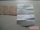 """◆◆印迷林乾良旧藏名家信札-刘小晴--著名海派书法家""""一瓢斋主""""上海文史馆馆员"""