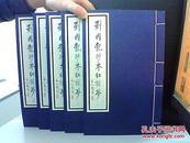刘国龙抄本红楼梦  【线装上函1-8】【全品相 带包装纸】品相太好了
