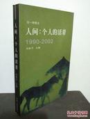人间:个人的活着(别一种散文)2002年1版1印