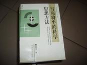 宫原将平的科学思想方法--科学思想方法丛书【仅印1000册】       54