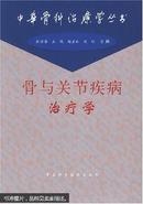 骨与关节疾病治疗学(中华骨科治疗学丛书)