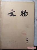 1985文物(第五期)