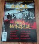 环球城市报告 城市地理 2011年3总38期 抗战风云 中国15大城市保卫战