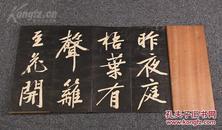 孤本,文征明《庭梧贴》碑帖册页,尺寸:26.7*14cm