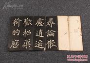 赵孟頫《千字文》碑帖,尺寸:26.7*8.4cm