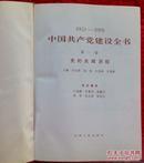 中国共产党建设全书1921--1991第一卷党的光辉历程