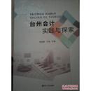 台州会计与探索