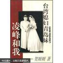 台湾媳妇青岛妹:凌峰和我 凌峰签赠黄宏