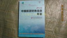 中国旅游财务信息年鉴2014