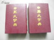 中华大字典上下册(影印本 )