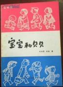 童话集《宝宝和贝贝》(叶永烈签名本)