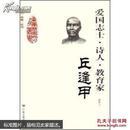 广东历史文化名人丛书--爱国志士诗人教育家(丘逢甲)