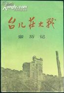 台儿庄大战亲历记   (山东省第五届政协主席李子超  签名本