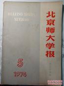 1974北京师大学报(第5期)双月刊