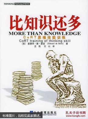 比知识还多