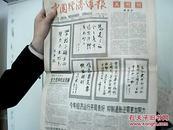 中国经济导报 创刊号