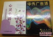 心灵小语/中外广告语(二册合售)